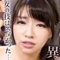 【VR】完熟の味 高城彩