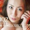 「熟女の口はもっと嘘をつく。」 熟雌女anthology #102 青山葵