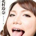 エロ過ぎるスケベ美女の長ベロ遊戯〜北村玲奈