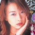 「痴」女優 葉山小姫