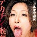 メガフェラチオ ~デカチンを喉奥まで咥え込む女~ 08 山本美和子