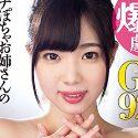 斉藤みゆの爆乳劇場 Gcup!92cm