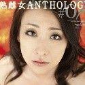 「熟女の口はもっと嘘をつく。」 熟雌女anthology #074 西城玲華