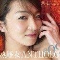 「熟女の口はもっと嘘をつく。」 熟雌女anthology #093 高橋美緒