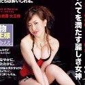 女王様に愛されたい。すべてを満たす麗しき女神 東京[モード・エ・バロック]みづき桃香女王様