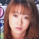 「痴」女優 夕樹舞子