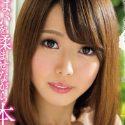 名古屋のおっパブでお店に内緒で1万人に跨りおっぱいを揉ませながら本番までさせた伝説のGcup巨乳人妻AVデビュー!! 時多しほり