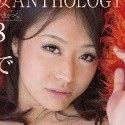 「熟女の口はもっと嘘をつく。」 熟雌女anthology #108 新山かえで